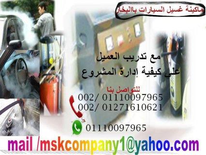 للبيع جهاز البخار لغسيل وتنظيف السيارات
