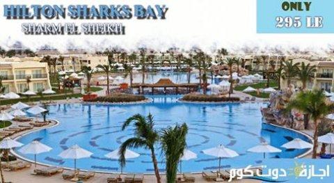 استمتع بأجازتك فى اجمل فنادق شرم الشيخ
