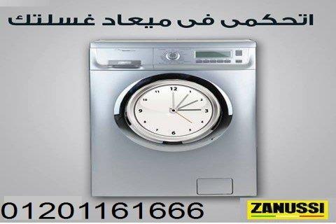 صيانة ايديال زانوسي 01201161666 - 01222470689 - 03/5449666