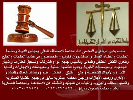 مكتب يحيي الزفتاوى المحامى بالاستئناف العالى ومجلس الدولة