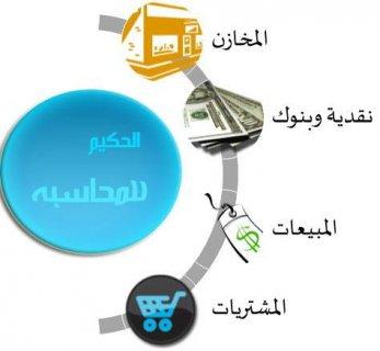 برنامج الحسابات من شركة dexef.com