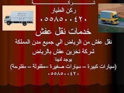 شركة نقل اثاث بالرياض 0558500420 شركة ركن البيت