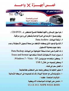 جهاز ناسخ اسطوانات(CD/DVD)