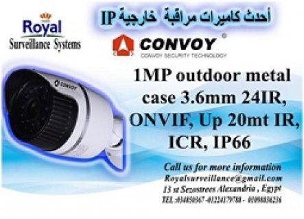 كاميرات مراقبة خارجية IP  ماركة CONVOY بدرجة وضوح صورة  MP1