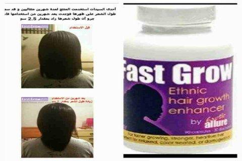 علاج نهائى لتساقط الشعر فاست جرو الامريكية