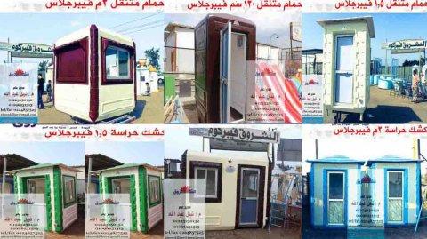 اكشاك/ كرفانات /حمامات/ متنقلة /انتاج   الشروق فيبركوم