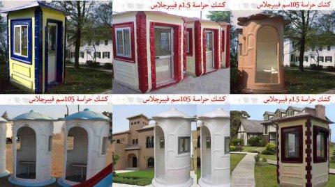 اكشاك حراسة/ للبنوك والشركات/ كرفانات/ حمامات متنقلة لمناطق العم