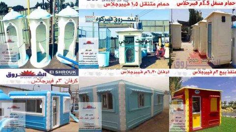 اكشاك    / كرفانات    /حمامات/  متنقلة /انتاج   الشروق فيبركوم