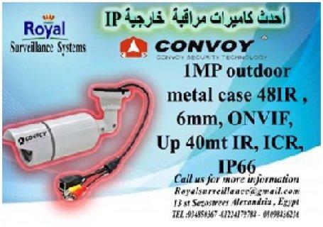 كاميرات مراقبة خارجية IP  ماركة CONVOY بدرجة وضوح صورة  MP1 بعدس