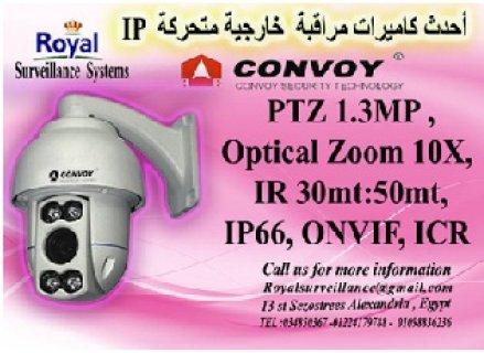 كاميرات مراقبة خارجية IP  ماركة CONVOY متحركة بزووم 10 x
