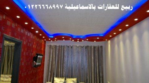 عقارات الاسماعيلية فنادق و شاليهات و شقق مفروشة حديثة للايجار