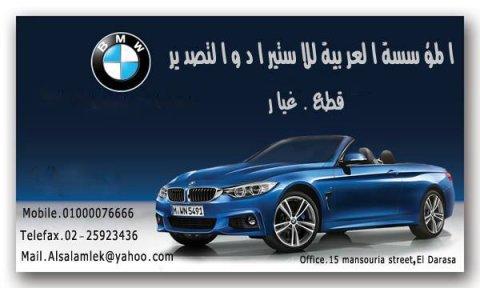 BMW قطع غيار