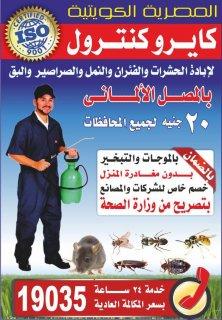 القضاء على الفئران والنمل و الصراصير 01200044572 / 19035