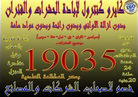 القضاء على الصراصير والنمل والفئران 01200044572 / 19035