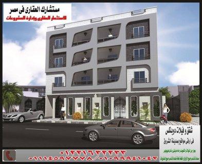 شقة العمر بمدينة الشروق 184 بالتقسيط