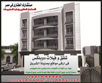 شقة بالتقسيط بمدينة الشروق 130 على 60 شهر