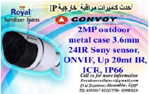 كاميرات مراقبة خارجية IP  ماركة CONVOY بدرجة وضوح صورة  MP2