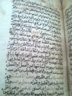 مخطوطات للبيع بمصر