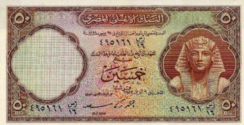 خمسين قرش توت 1957 توقيع احمد زكى سعد