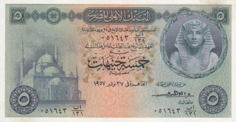 خمسة جنيهات السند  1957  توقيع العمرى