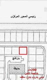 اراضى للبيع برج العرب الجديدة الاسكندرية 290متر