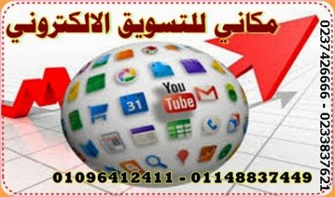 حملات اعلانية مكثفة علي الانترنت