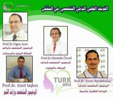 زراعة الشعر عمليات التجميل علاج العقم امراض السرطان الكبد