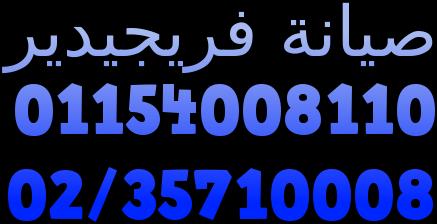 مركز توكيل فريجيدير( الاجود) & 0235710008 &01095999314 & صيانة ث
