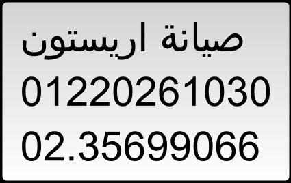 المتخصصون توكيل ثلاجات اريستون ^ 01220261030 الجيزة الجديدة 3569