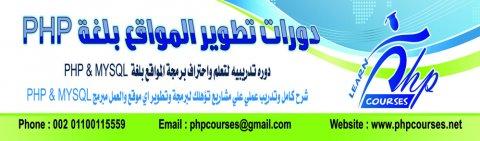 دورة احتراف برمجة المواقع بلغة php | دورة php  | php course  php