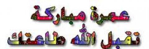 عمره مجانا من شركة مصر ترافل