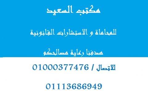 مكتب محامي مصري بالقاهرة   01000377476 - 002