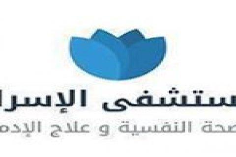 مصحة الاسراء للتخلص من الادمان 01025733386