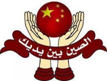 السفر الى الصين للتجاره والاستيراد