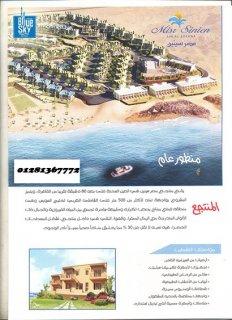 شاليه للبيع 87 او فيلا 173م فى ارقى قرى العين السخنه باقل قسط