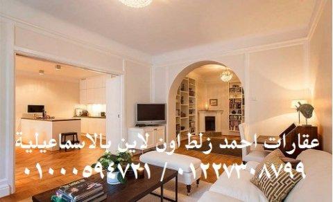 شقة للايجار 3 غرف وريسبشن كبير هاي لوكس بارض الجمعيات