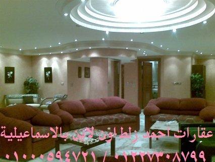 شقة للايجار  135 متر هاي لوكس بشارع طنطا من العشريني