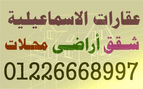 عقارات الاسماعيلية شقة بيع بالاسماعيلية 01226668997 ربيع للعقار