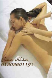 """ميديكال مساج لعلاج الفقرات وشد العضلات 01279076580 \"""":__"""