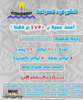 عمرة رجب وشعبان ب4750 فقط