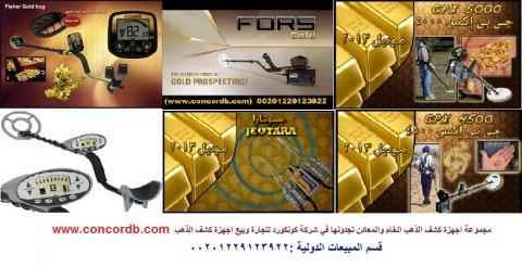 الان اجهزة التنقيب عن الذهب والفراغات 01229123922