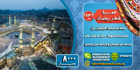 عرض خاص للعمرة فى شهر رمضان لعام 2015