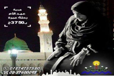 عمرة عيد الام الحق العررررررررررررررررض