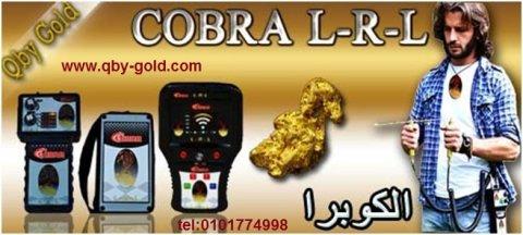 جديد اجهزه كشف المعادن والذهب فى مصر