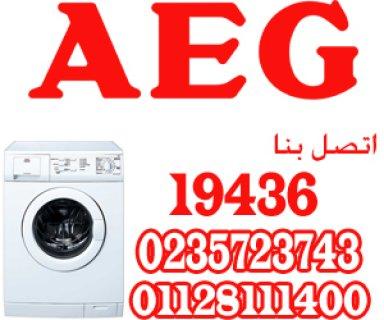صيانةaeg|توكيلaeg|صيانة غسالات 0235723743aeg