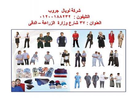 يونيفورم بافضل سعر فى مصر  ( شركة لويال جروب )