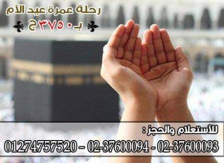 عمرة عيد الام  فقط 3750ج