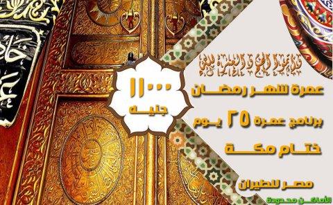 بادر بحجز مكانك فى عمرة ختام مكة فى شهر رمضان 2015