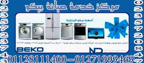 صيانة ثلاجات بيكو|صيانة غسالات بيكو|صيانة بيكو0235723743