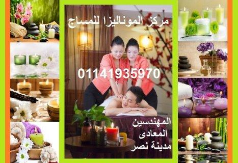 بشارع صلاح سالم ستجد مركزنا للمساج و الحمام المغربى 01141935970